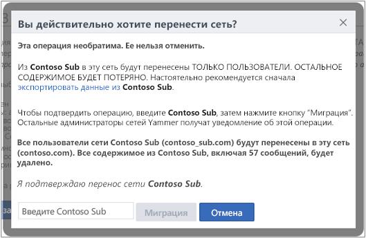 """Снимок экрана диалогового окна """"Подтвердите свое намерение перенести сеть Yammer"""""""