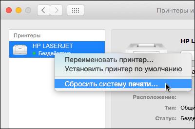 """Щелкните список принтеров, удерживая нажатой клавишу CONTROL, чтобы выбрать команду """"Сбросить систему печати"""" в OS X"""