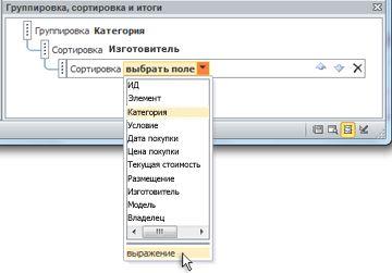 """Выбор параметра выражения в области """"Группировка, сортировка и итоги""""."""