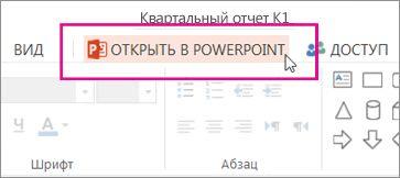 Открытие в классическом приложении PowerPoint
