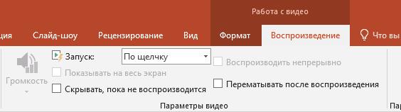 """На вкладке """"Воспроизведение"""" ленты PowerPoint можно настроить воспроизведение видео."""
