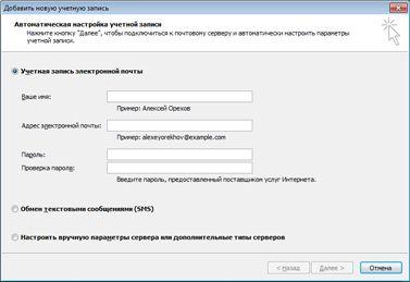 Диалоговое окно добавления новой учетной записи с выбранной учетной записью электронной почты