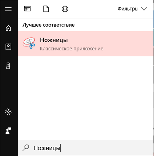 Ножницы_C3_201781914372