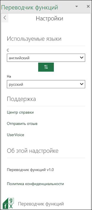 """Область """"Настройки"""" Переводчика функций"""