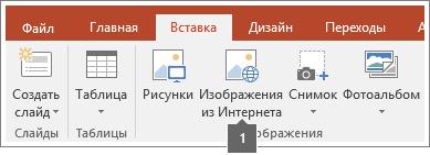 Снимок экрана: добавление рисунков из Интернета в приложения Office.