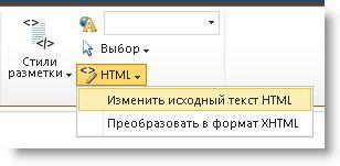 Команда ''Изменить исходный текст HTML''
