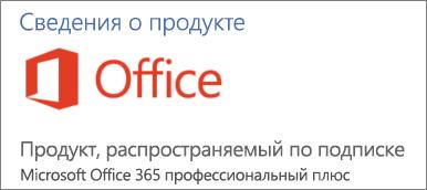 """Снимок экрана: фрагмент раздела """"Сведения о продукте"""" в приложении Office. Здесь показано, что приложение является продуктом, распространяемым по подписке на Office365 профессиональный плюс."""