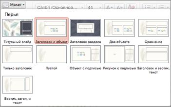 """На вкладке """"Главная"""" нажмите кнопку """"Макет"""", чтобы изменить внешний вид слайда"""