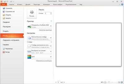 Вкладка ''Файл'' в приложении PowerPoint 2010, команда ''Печать''