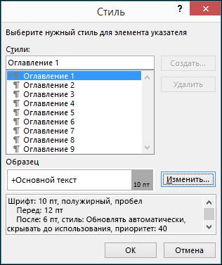 """Диалоговое окно """"Изменение стиля"""": изменение внешнего вида текста в оглавлении."""