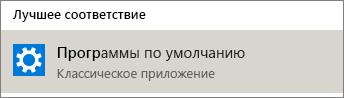 Программы по умолчанию в Windows