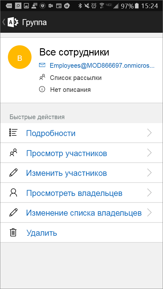 """Выберите группу в приложении """"Администратор Office 365"""", чтобы изменить ее параметры, например участников или владельцев."""