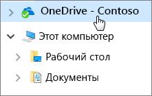 Краткое руководство сотрудника. Документы с рабочего стола и OneDrive