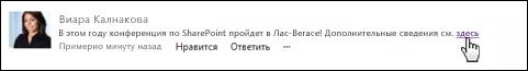 Ссылка на веб-страницу с отображаемым текстом в записи