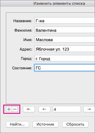Щелкните знак плюс или минус, чтобы добавить или удалить пользователя в списке.