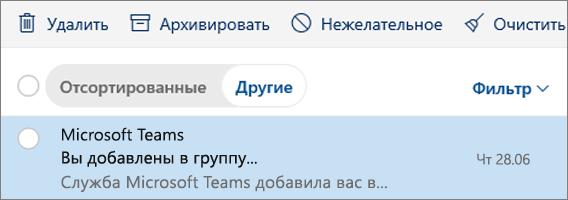 Архивация сообщений в Outlook в Интернете