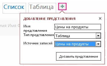 Добавление режима таблицы для запроса к исходной таблице