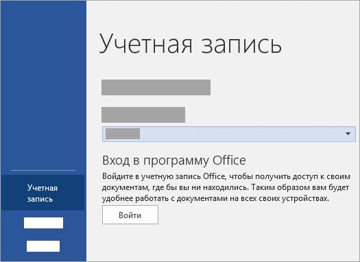 Войдите с помощью вашей рабочей или учебной учетной записи Майкрософт или Office 365.