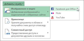 Добавление службы, например Flickr или Facebook для Office