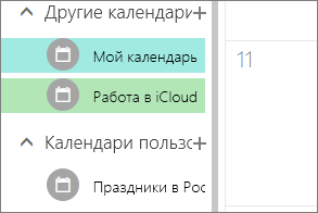 Календарь iCloud, отображаются в разделе Общие календари в Outlook в Интернете