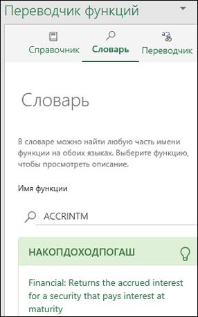 """Область """"Словарь"""" Переводчика функций"""