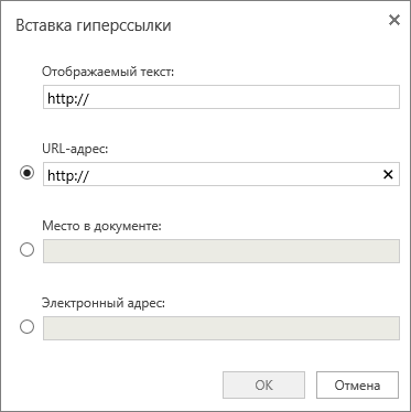 """Снимок экрана: диалоговое окно """"Вставка гиперссылки"""", в котором можно ввести данные для отображаемого текста и URL-адрес, а также указать место в документе или адрес электронной почты"""