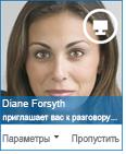 Снимок экрана: диалоговое окно приглашения присоединиться к текстовой беседе