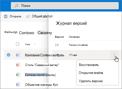 Снимок экрана: восстановление файлов в OneDrive для бизнеса из журнала версий в области сведений в современном стиле качества