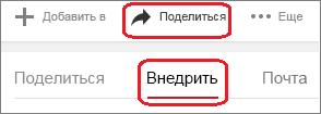 """Щелкните """"Поделиться"""" и """"Внедрить"""""""