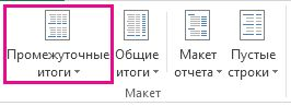 "Кнопка ""Итоги"" на вкладке ""Конструктор"""