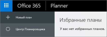 """В Планировщике выберите """"Создать план""""."""