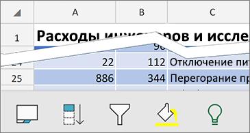 Лист с изображением контекстных команд, доступных в нижней части экрана