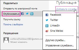 Публикация презентации в социальной сети