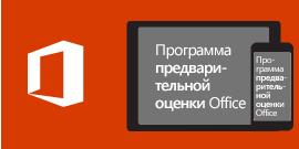 Программа предварительной оценки Office для iOS