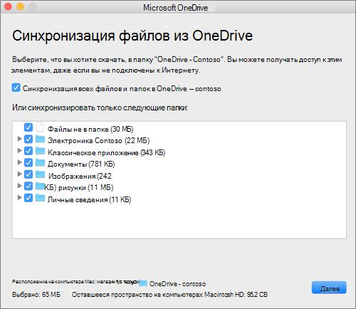 Снимок экрана: меню настройки OneDrive для выбора папок или файлов, которые нужно синхронизировать.