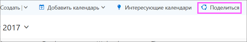 """Снимок экрана: кнопка """"Общий доступ"""" в строке меню."""
