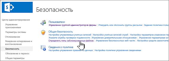 Указание блокируемых файлов на странице безопасности в Центре администрирования
