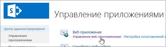 """Центр администрирования с выделенной ссылкой """"Управление веб-приложениями"""""""