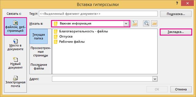 Отображается диалоговое окно, в котором выбрана вставка ссылки в другой файл.