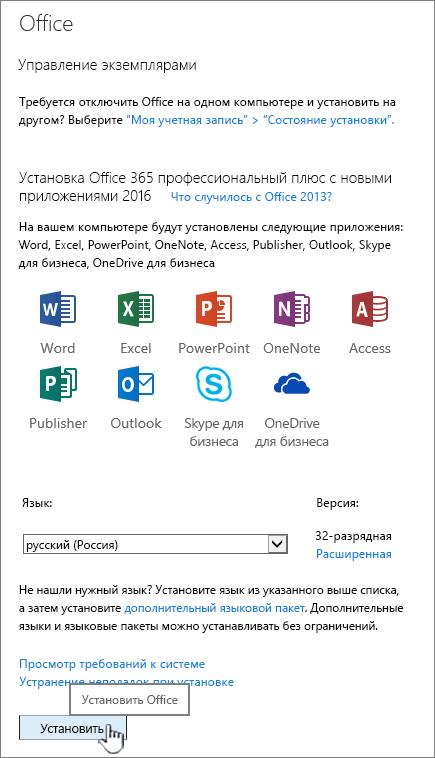 """Страница """"мой программный Office 365"""" для загрузки Office 2016"""