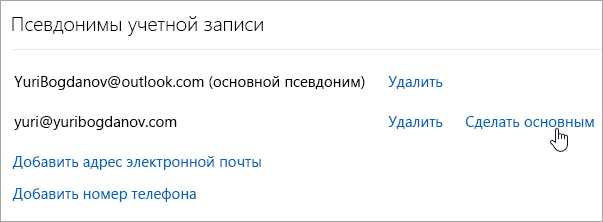 """Снимок экрана: кнопка """"Сделать основным"""""""