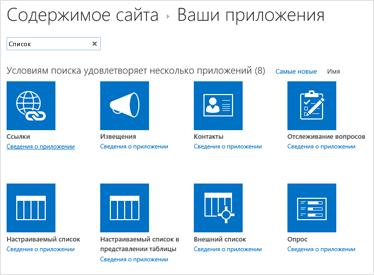 Изображение страницы добавления приложения на сайте