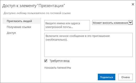 Приглашение пользователей к работе над презентацией