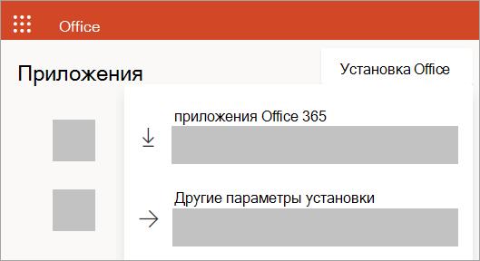 Скриншот экрана страницы Office.com, если вход выполнен с использованием рабочей или учебной учетной записи