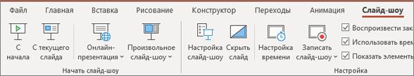 Показ слайдов в PowerPoint для Office 365