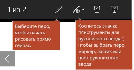 Инструменты для рукописного ввода в режиме показа слайдов.