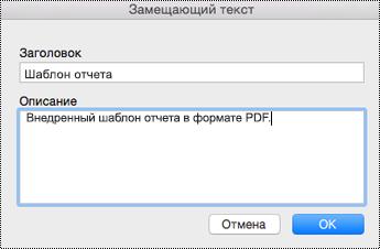 Добавление замещающего текста для внедренных файлов в OneNote для Mac
