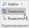 """В Outlook на вкладке """"Формат текста"""" в разделе """"Редактирование"""" выберите """"Заменить""""."""