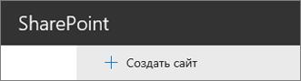 "Команда ""Создать сайт"""