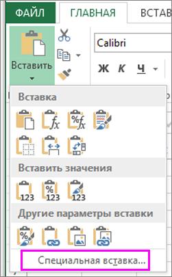 """Чтобы увидеть параметры специальной вставки, на вкладке """"Главная"""" нажмите кнопку """"Вставить"""""""